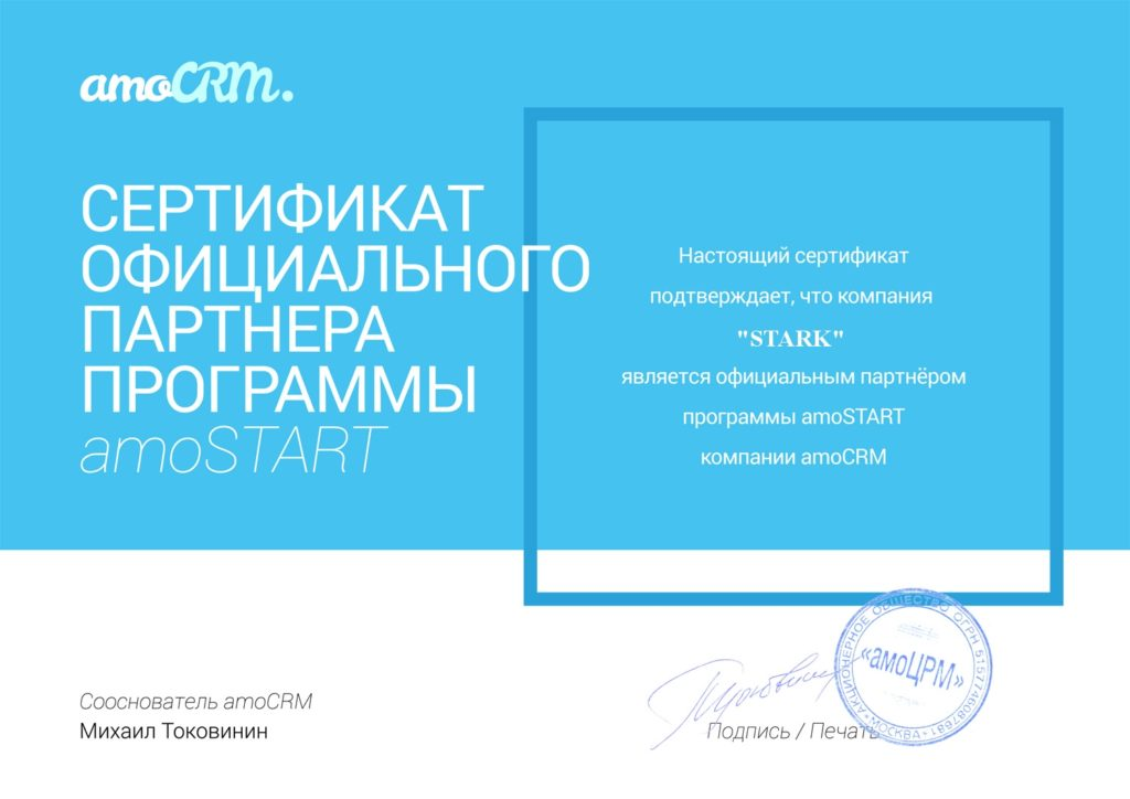 Партнер AmoCRM в Новосибирске